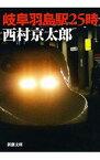 【中古】岐阜羽島駅25時 / 西村京太郎