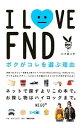 【中古】I LOVE FND / ハイロック