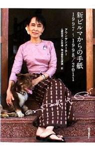 【中古】新ビルマからの手紙 / Aung San Suu Kyi