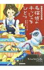 【中古】チーズ専門店(1) 名探偵のキッシュをひとつ / エイヴリー・エイムズ