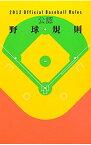【中古】公認野球規則 2012 / 日本プロフェッショナル野球組織