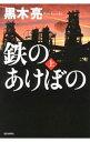 ネットオフ 送料がお得店で買える「【中古】鉄のあけぼの 上/ 黒木亮」の画像です。価格は460円になります。