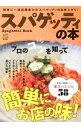 【中古】スパゲッティの本 / 出版社