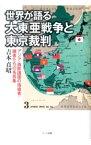 【中古】世界が語る大東亜戦争と東京裁判 / 吉本貞昭
