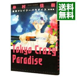 【中古】東京クレイジーパラダイス 【愛蔵版】 2/ 仲村佳樹