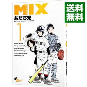【中古】MIX 1/ あだち充画像