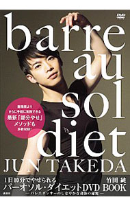 【中古】1日10分でやせられるバーオソル・ダイエットDVD BOOK−バレエダンサーのしなやかな身体の秘密− 【DVD付】/ 講談社