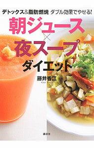 【中古】朝ジュース×夜スープダイエット / 藤井香江
