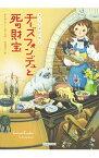 【中古】チーズ専門店(2) チーズフォンデュと死の財宝 / エイヴリー・エイムズ