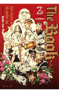 文庫, 文庫(文芸) 561The Book jojos bizarre adventure4th another day