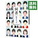 【中古】【全品10倍!4/10限...