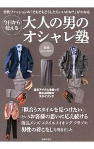【中古】【全品5倍!9/20限定】今日から使える大人の男のオシャレ塾 / Hankyu MEN'S