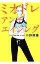 【中古】ミオドレ・アンチエイジング / 小野晴康