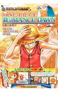 ゲーム, ゲーム攻略本 ONE PIECE ROMANCE DAWNGRAND ADVENTURE GUIDE