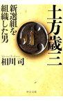 【中古】土方歳三新撰組を組織した男 / 相川司