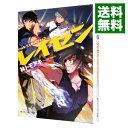 【中古】レイセン(6)−三人きりのフォース− / 林トモアキ