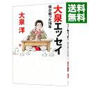 【中古】【全品5倍!9/20限定】大泉エッセイ / 大泉洋