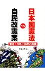【中古】自民改憲案VS日本国憲法 / 上脇博之