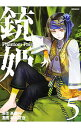 【中古】銃姫 −Phantom ...