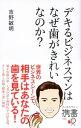 【中古】デキるビジネスマンはなぜ歯がきれいなのか? / 吉野