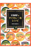 【中古】いなばのタイカレー缶レシピ / 飛鳥新社