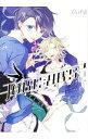 【中古】JOKE:RR'S 2/...
