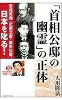 【中古】「首相公邸の幽霊」の正体 / 大川隆法