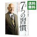 【中古】完訳7つの習慣 / CoveyStephen R.