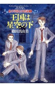 【中古】北斗学園七不思議(1) 王国は星空の下 / 篠田真由美