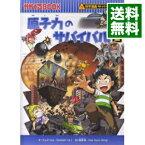 【中古】原子力のサバイバル(科学漫画サバイバルシリーズ) 2/ ゴムドリco.
