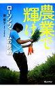 【中古】農業で輝け / 菅聖子
