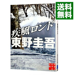 【中古】疾風ロンド(スキー場シリーズ2) / 東野圭吾