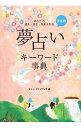 【中古】夢占いキーワード事典 / マリィ・プリマヴェラ