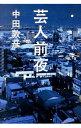 【中古】【全品5倍!7/30限定】芸人前夜 / 中田敦彦