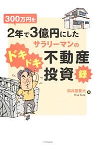 【中古】300万円を2年で3億円にしたサラリーマンのドキドキ不動産投資録 / 御井屋蒼大