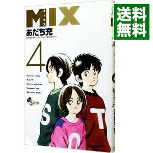 【中古】MIX 4/ あだち充画像