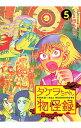 【中古】タケヲちゃん物怪録 5/ とよ田みのる