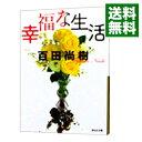 【中古】【全品10倍!12/5限定】幸福な生活 / 百田尚樹