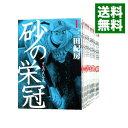 【中古】砂の栄冠 <全25巻セット> / 三田紀房(コミックセット)