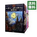 【中古】ハリー・ポッター 単行本 <全11巻セット> / J・K・ローリング(書籍セット)