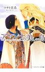 【中古】アヤンナの美しい鳥 / マサト真希