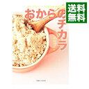 【中古】おからのチカラ−食べて効く!日本の伝統美容食− / 家村マリエ