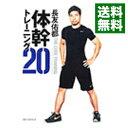 【中古】【DVD付】長友佑都体幹トレーニング20 / 長友佑