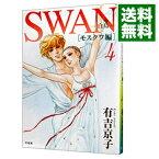 【中古】【全品5倍!5/30限定】SWAN−白鳥−モスクワ編 4/ 有吉京子