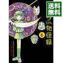 【中古】タケヲちゃん物怪録 6/ とよ田みのる