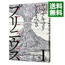 【中古】プリニウス 1/ ヤマザキマリ/とり・みき