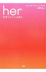 文庫, 文芸 her JonzeSpike