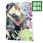 【中古】防人の男 / 水原とほる ボーイズラブ小説