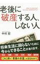 【中古】老後に破産する人、しない人 / 中村宏