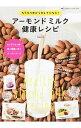 【中古】アーモンドミルク健康レシ...